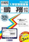 鵬翔高等学校(2020年春受験用) (宮崎県私立高等学校入学試験問題集)