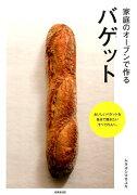 オーブン バゲット マサユキ