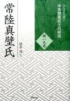 常陸真壁氏 (シリーズ・中世関東武士の研究) [ 清水亮 ]