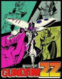 機動戦士ガンダムZZ メモリアルボックス Part.2