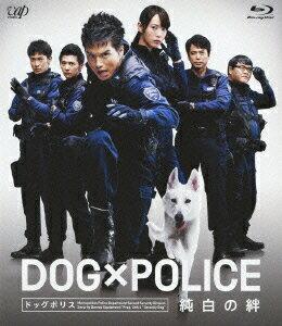 DOG×POLICE 純白の絆【Blu-ray】