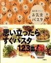 お気楽パスタ 毎日食べたい! (ちびくっく)