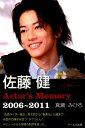 【送料無料】佐藤健Actor's Memory 2006~2011