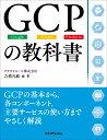 GCPの教科書 [ クラウドエース株式会社 吉積 礼敏・他 ]
