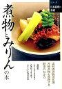 煮物とみりんの本 (シリーズ日本料理の基礎) [ 日本料理の四季編集部...