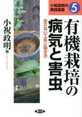 【送料無料】有機栽培の病気と害虫