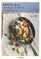 【バーゲン本】季節野菜を食べるおかず、スープ、おやつ。