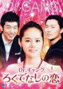 【楽天ブックスなら送料無料】Dr.ギャング〜ろくでなしの恋〜 DVD-BOX1 [ ヤン・ドングン ]