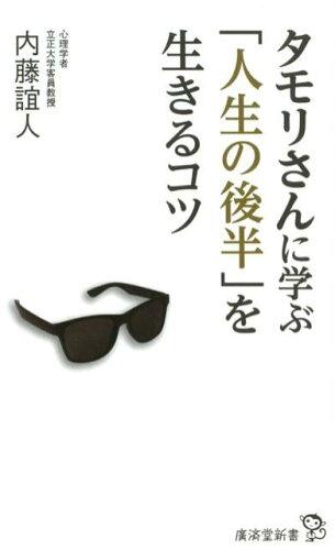 タモリさんに学ぶ「人生の後半」を生きるコツ