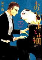 おじさまと猫3