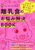 【バーゲン本】マンガでわかる離乳食のお悩み解決BOOK