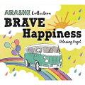 α波オルゴール〜BRAVE・Happiness〜嵐コレクション