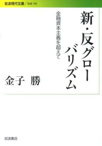 新・反グローバリズム 金融資本主義を超えて (岩波現代文庫) [ 金子勝 ]
