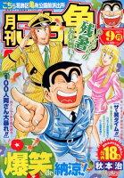 月刊こち亀(2017年9月)