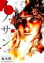 イノサン(9) (ヤングジャンプコミックス) [ 坂本眞一 ]