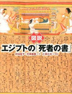 【送料無料】図説エジプトの「死者の書」新装版 [ 村治笙子 ]