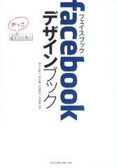 【送料無料】facebookデザインブック