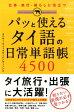 パッと使える タイ語の日常単語帳4500 仕事・旅行・暮らしに役立つ [ スニサー・ウィッタヤーパンヤーノン ]