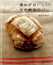 【送料無料】素朴がおいしい、天然酵母のパン [ 田辺由布子 ]