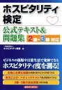 【送料無料】ホスピタリティ検定公式テキスト&問題集