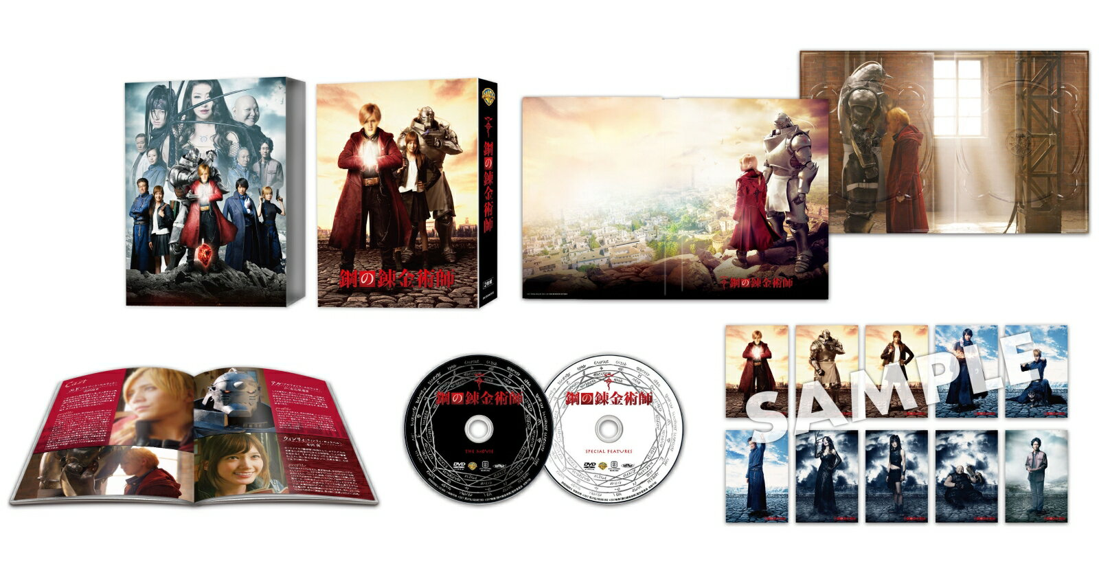 鋼の錬金術師 DVD プレミアム・エディション(2枚組)(初回仕様)