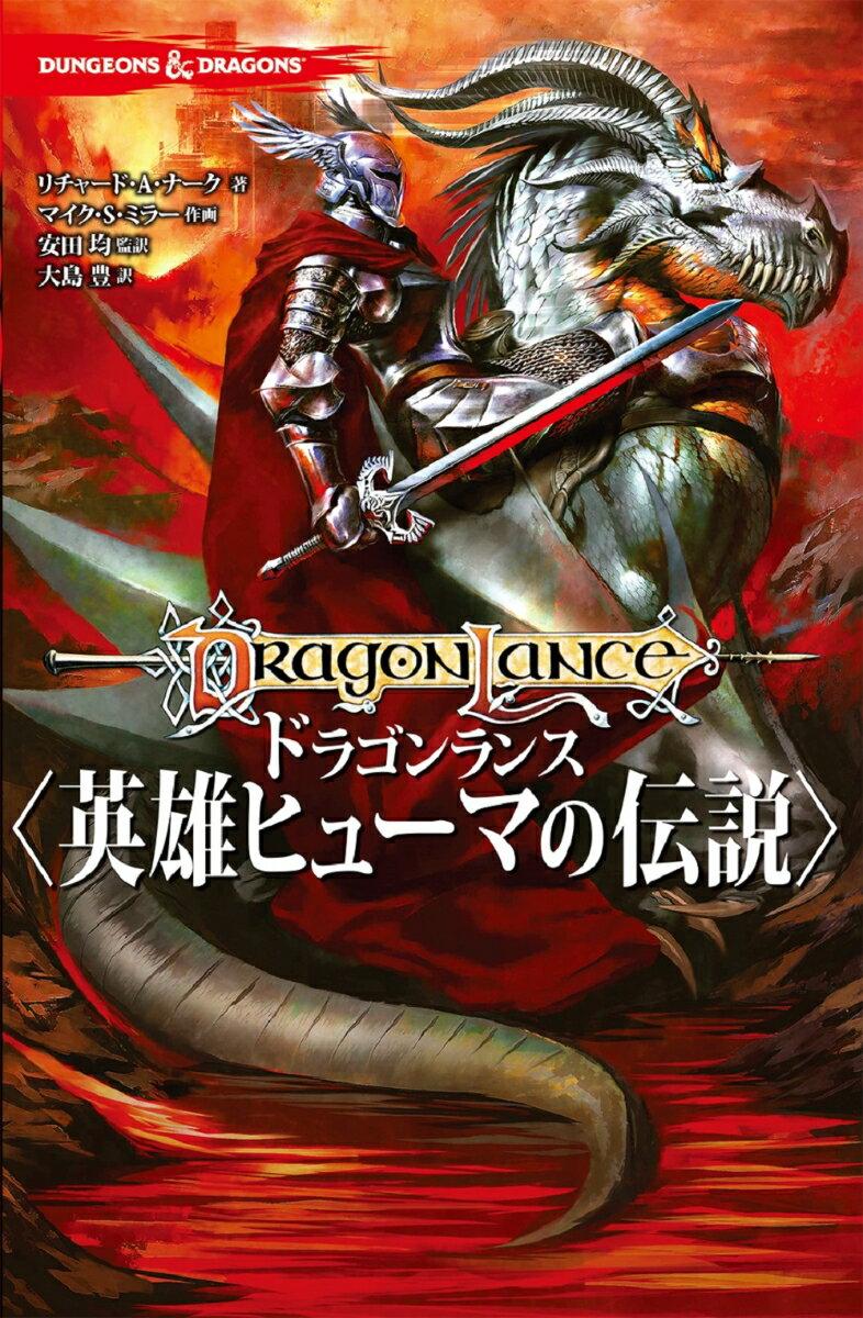 DUNGEONS & DRAGONS ドラゴンランス 〈英雄ヒューマの伝説〉(1)画像