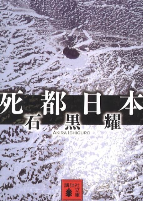 死都日本画像