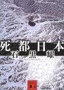 死都日本 (講談社文庫) [ 石黒耀 ]