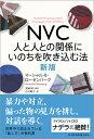 NVC 人と人との関係にいのちを吹き込む法 新版 [ マーシャル・B・ローゼンバーグ ]
