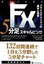 FX 5分足スキャルピング プライスアクションの基本と原則 (ウィザードブックシリーズ) [ ボブ・ボルマン ]
