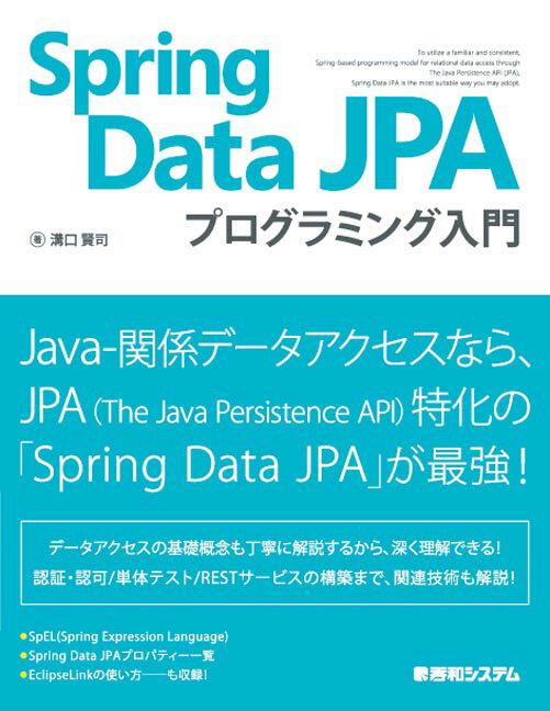 Spring Data JPAプログラミング入門画像