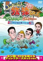 東野・岡村の旅猿SP&6 プライベートでごめんなさい・・・ カリブ海の旅(3) ルンルン編 プレミアム完全版