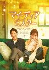 マイ・ディア・ミスター 〜私のおじさん〜 DVD-BOX2 [ イ・ソンギュン ]