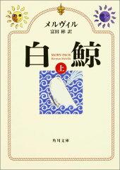 【楽天ブックスならいつでも送料無料】白鯨(上)改版 [ ハーマン・メルヴィル ]
