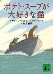 【送料無料】ポテト・スープが大好きな猫 [ テリー・ファリッシュ ]