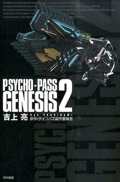 PSYCHO-PASS GENESIS(2)画像