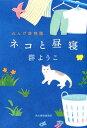 ネコと昼寝 れんげ荘物語 (ハルキ文庫) [ 群ようこ ]
