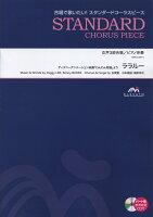 EME-C6010 合唱スタンダード 女声3部合唱/ピアノ伴奏 ララルー