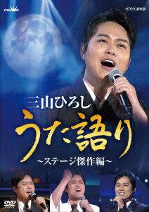 NHK DVD 三山ひろし うた語り ~ステージ傑作編~