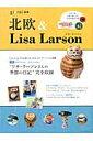 北欧&Lisa Larson