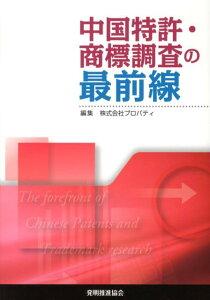 【送料無料】中国特許・商標調査の最前線 [ プロパティ ]