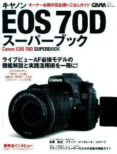 【送料無料】キヤノンEOS70Dスーパーブック [ CAPA編集部 ]