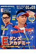 【送料無料】NHK Eダンスアカデミー(2014年1月ー3月) [ 日本放送協会 ]