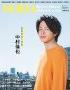 SODA Special Edition Beloved Actors(表紙:中村倫也)