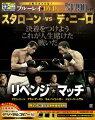 リベンジ・マッチ ブルーレイ+DVDセット(デジタルコピー付)【初回限定生産】