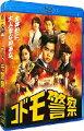 コドモ警察 Blu-ray BOX【Blu-ray】