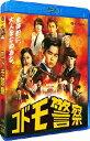 【送料無料】コドモ警察 Blu-ray BOX【Blu-ray】