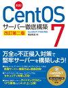 実践!CentOS7サーバー徹底構築改訂第2版 CentOS7(1708対応) [ 福田和宏 ]