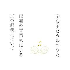なぜ…?浜崎あゆみが宇多田ヒカルの曲をテレビ披露で「自分の歌は?」