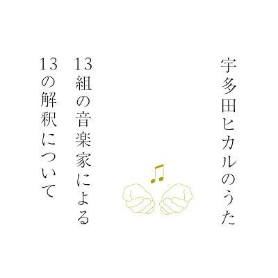 【楽天ブックスならいつでも送料無料】宇多田ヒカルのうた -13組の音楽家による13の解釈につい...
